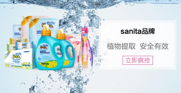 sanita品牌